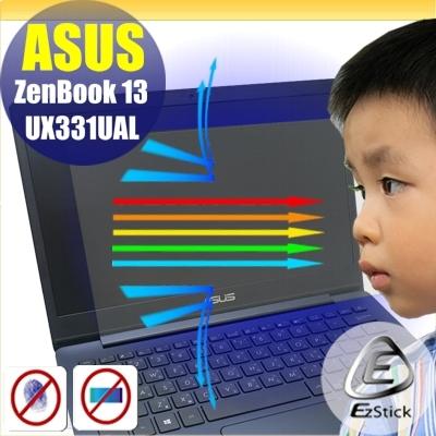 ® Ezstick 抗藍光 ASUS UX331 UAL 防藍光螢幕貼 (可選鏡面或霧面)
