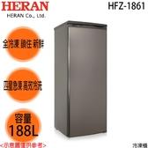 【HERAN禾聯】188公升 直立式冷凍櫃 HFZ-1861 送基本安裝 免運費