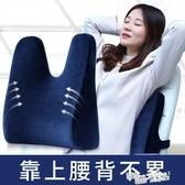 辦公室腰靠枕汽車椅子抱枕靠背墊孕婦座椅坐墊記憶棉腰枕護腰靠墊 ATF 魔法鞋櫃