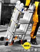 多功能折疊梯子加厚鋁合金人字梯工程梯伸縮梯家用梯子樓梯YYP   伊鞋本鋪