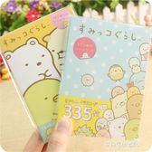 角落生物貼紙-日韓角落生物貼紙本卡通可愛335枚貼紙貼畫本diy手賬裝飾貼貼紙包 多麗絲