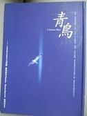 【書寶二手書T9/心靈成長_BGH】青鳥_張臺青, 毛里斯.梅