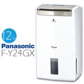 【限時優惠】PANASONIC 國際 12公升 除濕高效型 除濕機 F-Y24GX 1年保固
