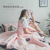 LOFT精梳棉-舒柔涼被(含枕套)-粉妍【BUNNY LIFE 邦妮生活館】