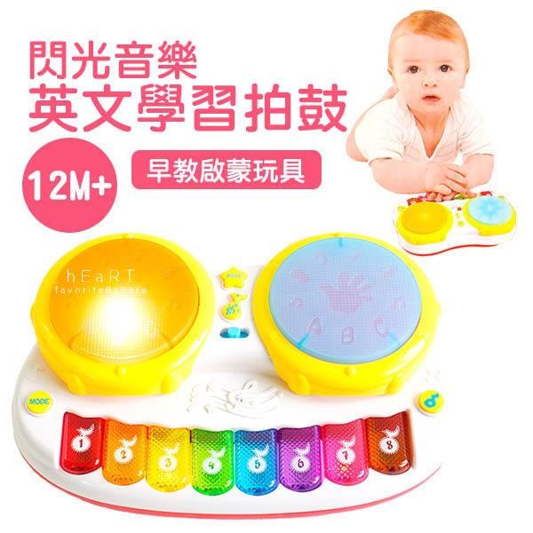 閃光音樂英文學習鋼琴拍鼓 英文學習 早教啟蒙 聲光玩具 音樂鋼琴 CE認證安全玩具