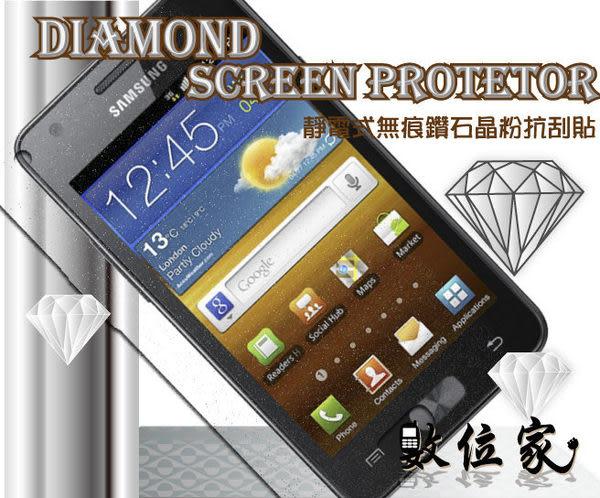 Feel時尚 Apple iPhone 5 / 5S / 5C 鑽石晶粉 亮粉抗刮螢幕 正面貼 亮晶晶膜 保護膜 營幕貼