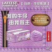 萊潔 LAITEST 醫療防護口罩(成人)-牛仔薰衣紫-50入盒裝