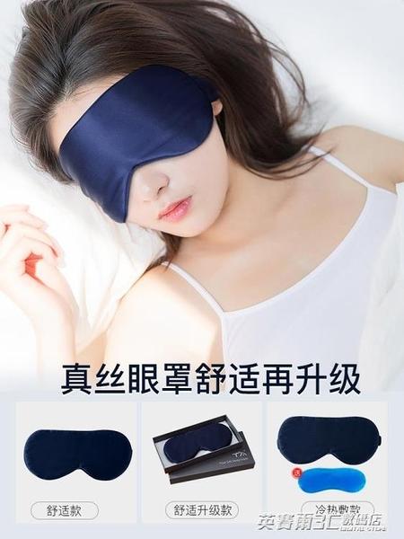 冰絲真絲眼罩睡眠遮光睡覺舒適透氣冰敷薄款夏天夏季眼袋冰袋耳塞  英賽爾