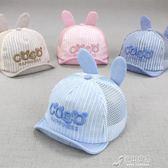 兒童鴨舌帽韓版寶寶帽子6-12個月嬰兒遮陽帽薄款網太陽帽男女 原本良品