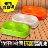 雙貓碗狗碗 竹纖維雙食碗 防滑耐摔抑菌貓糧碗盆餐具用品寵物食具【奇貨居】