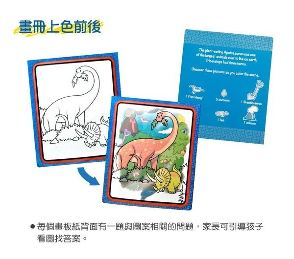 《 美國 Melissa & Doug 》MD 旅遊樂-水畫冊,恐龍探險 / JOYBUS歡樂寶貝