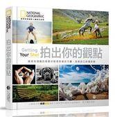 拍出你的觀點:國家地理攝影師教你思考影像的力量,發掘自己的攝影眼