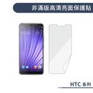 HTC ONE E8 / 蝴蝶2 / 蝴蝶 3 / Desire EYE / M9+ 非滿版高清亮面保護貼 保護膜 螢幕貼 軟膜 不碎邊