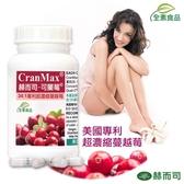 【赫而司】美國專利Cran-Max可蘭莓超濃縮蔓越莓全素膠囊(60顆/罐)