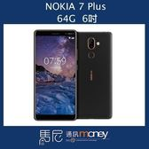(限量優惠/免運)諾基亞 NOKIA 7 Plus/NOKIA 7+/6吋螢幕/指紋辨識【馬尼】