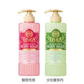 日本 ERUCA 艾露卡 花萃精油香氛香水沐浴露(500ml) 2款可選◎花町愛漂亮 ◎DL