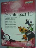 【書寶二手書T6/電腦_QHF】快快樂樂學PhotoImpact 12_鄧文淵_有光碟