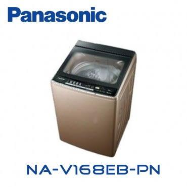 雙重送★【Panasonic 國際牌】15公斤單槽超變頻洗衣機NA-V168EB-PN