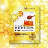 UDR 專利凍晶蜂王乳舒眠膠原 30包*1盒【櫻桃飾品】【28031】