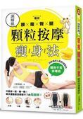 專攻腰腹臀腿!深層肌顆粒按摩瘦身法:消除橘皮&肥胖細胞的鱷魚手套排毒術,解決運動