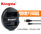 【現貨】LP-E8 雙槽充電器 KingMa USB 座充 700D  BM015 屮Z0 (KM-011)