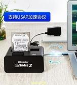 硬碟外接盒2.5/3.5英寸通用移動硬盤座usb3.0外置讀取雙盤位臺式機 快速出貨