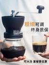 手搖磨豆機手動咖啡豆研磨機家用小型手磨咖啡機磨咖啡豆 手動 NMS設計師生活百貨