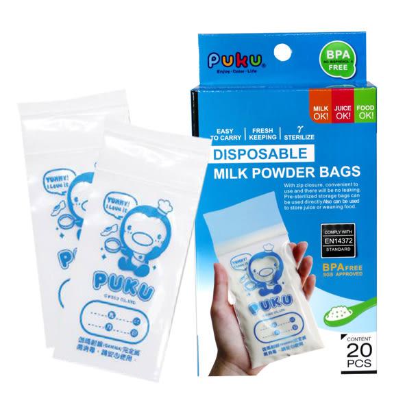 【愛吾兒】藍色企鵝 PUKU 攜帶式奶粉袋-20入