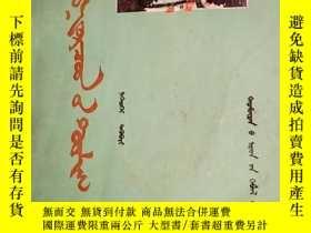 二手書博民逛書店罕見青年英雄譜【蒙文】內有十幾副圖畫Y267159 出版1978
