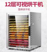 商用水果烘乾機 食品家用食物果茶溶豆果蔬乾果風乾機脫水機 LX220V