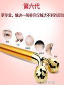 瘦臉神器黃金棒24K美容儀器家用V臉部提拉按摩器滾輪式面部  卡布奇諾
