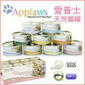 *KING WANG*【24罐組】英國Applaws-愛普士優質天然貓罐-156g(隨機出貨)