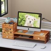 電腦顯示器增高架子屏底座支架辦公桌面鍵盤收納