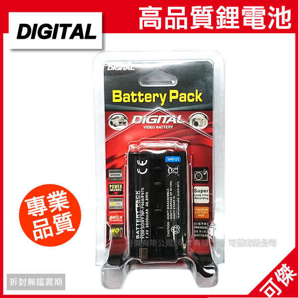 可傑 DIGITAL  FOR SONY NP-F960/970 副廠鋰電池 專業品質 大容量  智能充電 安全穩定