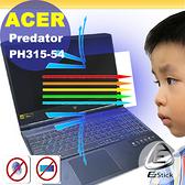 ® Ezstick ACER Predator PH315-54 防藍光螢幕貼 抗藍光 (可選鏡面或霧面)