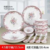陶瓷餐具套裝16件頭碗