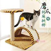 貓跳台 貓爬架貓抓柱貓跳台貓樹貓爬架貓爬架貓抓柱貓爬架實木貓抓板T 8色