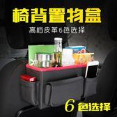 汽車儲物盒座椅收納盒椅背收納袋掛袋置物盒車內飾品 魔法街