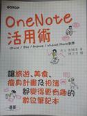 【書寶二手書T2/電腦_JLU】OneNote活用術_井上香緒里