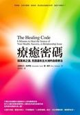 (二手書)療癒密碼:探萬病之源,見證遍布五大洲的自癒療法