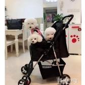寵物手推車 寵物推車狗推車折疊四輪寵物車寵物手推車泰迪狗狗小推車輕便 MKS阿薩布魯
