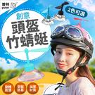 普特車旅精品【JG0200】摩托車創意頭...