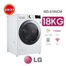 含安裝 LG 樂金 WD-S18VBD WiFi 滾筒洗衣機 (蒸洗脫烘) 冰磁白 18公斤 公司貨