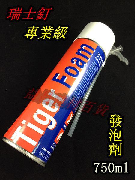 【台北益昌】 專業指定 瑞士釘 發泡劑 (填縫劑) ~750ml 裂縫填補/隔熱隔音/防水防塵
