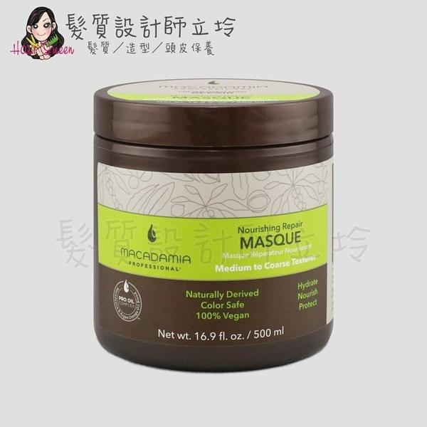 立坽『深層護髮』志旭國際公司貨 Macadamia美國瑪卡 潤澤髮膜500ml HH08 HH06