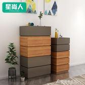 創意北歐現代簡約組合斗櫃客廳儲物櫃臥室34567斗櫃收納邊櫃 酷斯特數位3c YXS