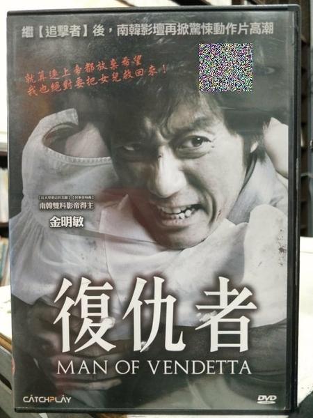 挖寶二手片-J10-052-正版DVD-韓片【復仇者】-金明敏(直購價)