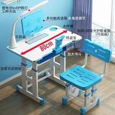 兒童寫字桌椅套裝學習桌家用書桌椅子可升降簡約小孩小學生課桌椅NMS 樂活 館