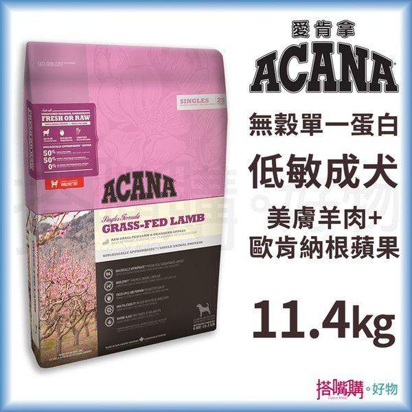 ACANA愛肯拿『 無穀單一蛋白低敏 美膚(羊肉+蘋果)』11.4kg【搭嘴購】