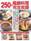 (二手書)250 種電鍋料理完全收錄